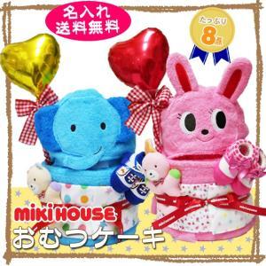 出産祝い 名入れ おむつケーキ ミキハウス 男女 フード付バスタオル2段 ギフト|bambinoeshop