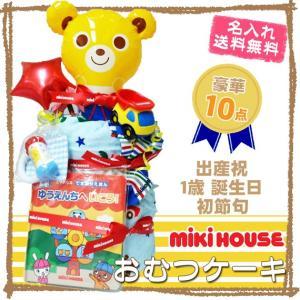 出産祝い ミキハウス 名入れ おむつケーキ タオル 男 1歳の誕生日プレゼントにもぴったり|bambinoeshop