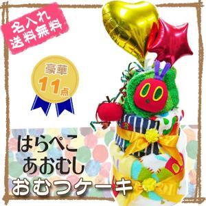出産祝い 名入れ おむつケーキ はらぺこあおむし 1歳の誕生日プレゼントにも 豪華2段|bambinoeshop