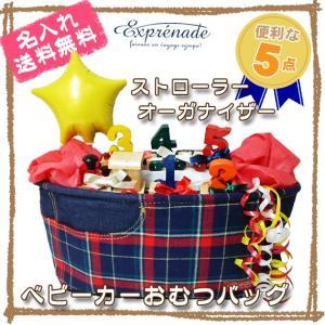 出産祝い 一人目 名入れ 男女 ベビーカーバッグ 木製おもちゃ おむつケーキExprenade エクスプレナード ストローラーオーガナイザー バルーン|bambinoeshop