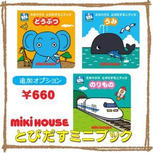 ミキハウス とびだすミニブックシリーズ bambinoeshop