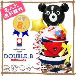 出産祝い 名入れ ダブルB ミキハウス 今治タオルとおもちゃ おむつケーキ バルーン mikihouse 2段|bambinoeshop