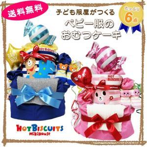 出産祝い ミキハウス ホットビスケッツ おむつケーキ 名入れ 男 女 ギフトセット ベビー服 2段|bambinoeshop