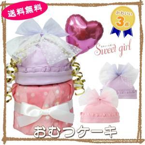出産祝い 名入れ おむつケーキ 帽子 ベビー服 女の子 かわいい|bambinoeshop