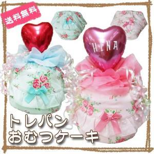 出産祝い 名入れ おむつケーキ 女の子 1歳 誕生日 バルーン プレゼント トレーニングパンツ トレパン|bambinoeshop