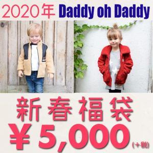 子供服福袋2020ダディオダディ5千円ご予約開始在庫あり