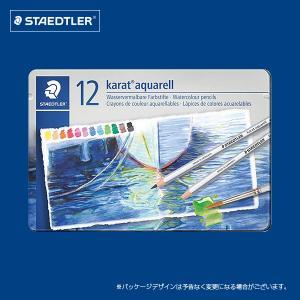 STAEDTLER ステッドラー カラト アクェレル 水彩色鉛筆 12色セット