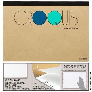 マルマン クロッキーパッド A4/白クロッキー紙/表紙ロゴ色:ブルー/本体サイズ:210×297mm...