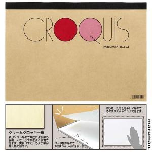 マルマン クロッキーパッド A4/クリームクロッキー紙/表紙ロゴ色:レッド/本体サイズ:210×29...