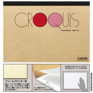 マルマン クロッキーパッド A5/クリームクロッキー紙/表紙ロゴ色:レッド/本体サイズ:148×21...