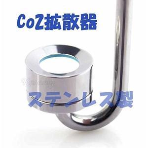 水槽用 ステンレス製 CO2 二酸化炭素 拡散器 ディフューザー 交換用 セラミック プレート セッ...