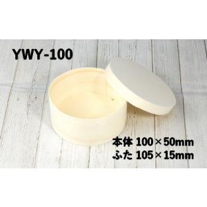 木のお弁当箱 楊容器 YWY-φ100 (サイズ 本体直径100x高さ50mm/フタ直径105x高さ15mm)