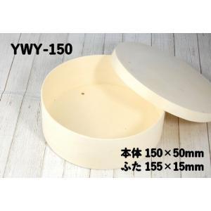 木のお弁当箱 楊容器 YWY-φ150 (サイズ 本体直径150x高さ50mm/フタ直径155x高さ15mm)