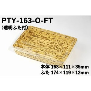 竹皮紙容器 PTY-163-0 蓋付 (サイズ 本体163x111xH35mm・蓋H12mm)