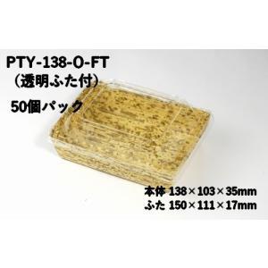 竹皮紙容器 PTY-138-0 蓋付 (サイズ 本体138x103xH35mm・蓋H30mm)