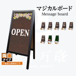 OPEN A型マジカルボード 両面タイプ  ボードに記載の文字・柄 ●花柄 ●Dining bar ...