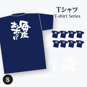 毎度おおきに メッセージTシャツ Sサイズ 紺色
