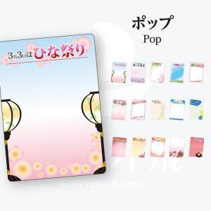 春イベント マジカルPOP Mサイズ