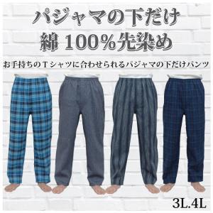 ◆パジャマの下だけ【綿100%先染め素材】  お手持ちのTシャツに合わせれば パジャマとしてもお部屋...