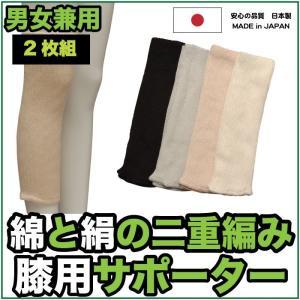綿と絹の二重編みゆったりフィット 膝用サポーター男女兼用.日...