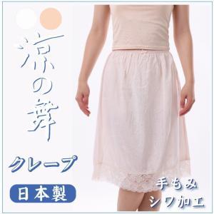 ●安心の品質「日本製」クレープ手もみシワ加工  クレープ肌着は、吸湿性や速乾性にすぐれた天然素材で ...