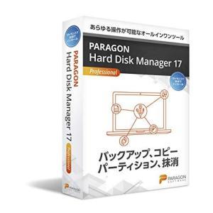 バックアップ、コピー、パーティション、抹消がこれ一本【3台版】パラゴンソフトウェア Paragon Hard Disk Manager 17 banana-store2