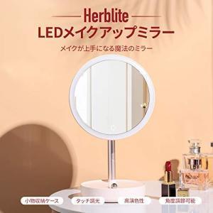 メイクミラー 化粧鏡 Herblite 卓上鏡 女優ミラー LEDライト付き USB式充電 5000K昼光色 タッチ式ボタン 明るさ無段|banana-store2