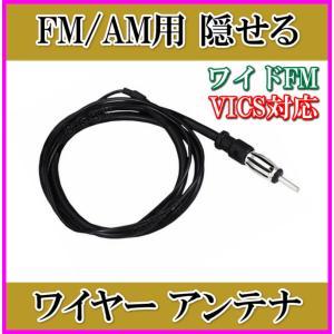 隠せる FM/AM ワイヤーアンテナ 新品 未使用