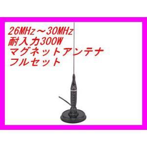 CB無線・アマチュア用 26MHz〜30MHz耐入力 300W マグネットアンテナフルセット 新品 未開封