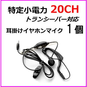 特定小電力 20CH対応 トランシーバー 用 耳掛け式イヤホンマイク Sピン 1個 新品 bananabeach1991