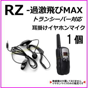 過激飛びMAX-RZ トランシーバー 対応 耳掛け式イヤホンマイク Sピン 1個 新品 bananabeach1991