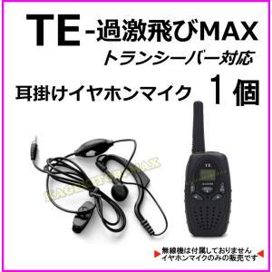 過激飛びMAX-TE トランシーバー 対応 耳掛け式イヤホンマイク Sピン 1個 新品 bananabeach1991