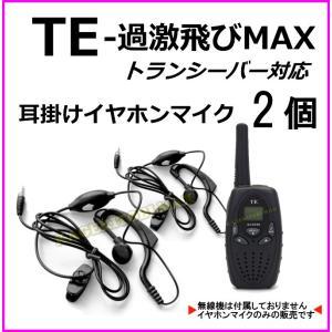 過激飛びMAX-TE トランシーバー 対応 耳掛け式イヤホンマイク Sピン 2個 新品 bananabeach1991