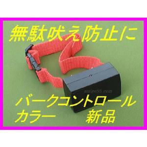 無駄吠え防止首輪 Bark Control Collar 新品 未開封 bananabeach1991