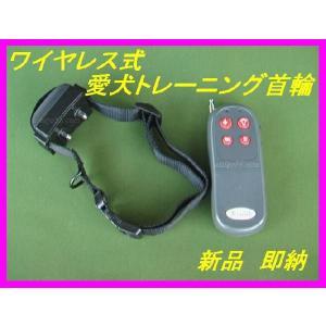無駄吠え ワイヤレスリモコン操作 愛犬トレーニング首輪 新品 即納 bananabeach1991