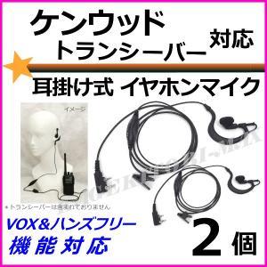 ケンウッド用 耳掛式・VOXハンズフリー機能対応 イヤホンマイク 2個 新品 bananabeach1991