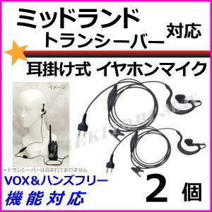 ミッドランド トランシーバー 耳掛式・VOXハンズフリー機能対応 イヤホンマイク 2個 新品 bananabeach1991
