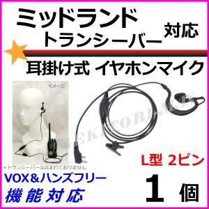 1個/ミッドランドトランシーバー対応 耳掛式・VOXハンズフリー機能対応 イヤホンマイク 2ピン-L型 新品 bananabeach1991