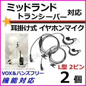 2個/ミッドランドトランシーバー対応 耳掛式・VOXハンズフリー機能対応 イヤホンマイク 2ピン-L型 新品 bananabeach1991