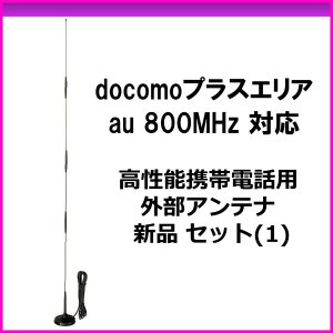 docomoプラスエリア/au 800MHz対応 高性能携帯電話用外部アンテナ 新品 セット(1) 即納|bananabeach1991