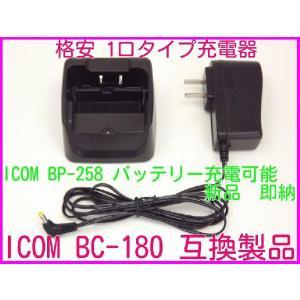 ICOM 純正 BC-180 互換 1口タイプ充電器 格安 新品 即納 bananabeach1991