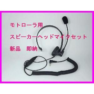 モトローラ トランシーバー 用 2.5φ 1ピンタイプ 用 ヘッドセットマイク 新品 即納 bananabeach1991