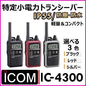 アイコム IC-4300 防水&防塵 中継局対応 特定小電力トランシーバー 新品 即納 bananabeach1991