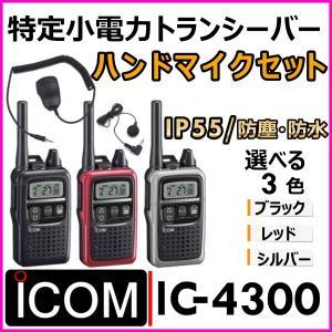 アイコム IC-4300&ハンドマイクセット/特定小電力 トランシーバー 新品 即納 bananabeach1991