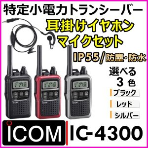 アイコム IC-4300&耳掛けイヤホンマイクセット/特定小電力 トランシーバー 新品 即納 bananabeach1991