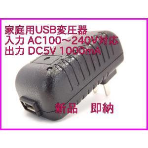 海外電圧対応  AC〜DC5V 家庭用USB変圧器 新品 即納 bananabeach1991
