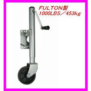 最高峰メーカー FULTON 製新品トレーラージャッキ 耐久荷重 1000LBS/453kg 新品 即納|bananabeach1991