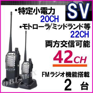 特定小電力 20CH&モトローラ・ミッドランド 22CHとも交信可能♪FMラジオ受信可能で 災害時の必需品!2台組 SV-過激飛びMAX 新品・即納 bananabeach1991