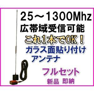 25-1300MHz広帯域受信♪ ガラスマウント アンテナ 新品 即納|bananabeach1991