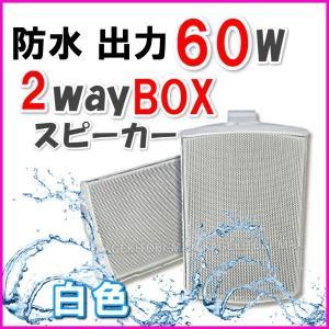 人気商品 防水大出力!マリン用 2way 防水 BOX スピーカー 新品 箱入り|bananabeach1991